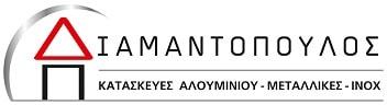 Κατασκευές αλουμινίου – σιδήρου Διαμαντόπουλος Παναγιώτης